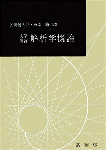 大学演習 解析学概論(矢野健太郎、石原繁 共著) 大学演習新書