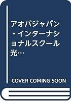 アオバジャパン・インターナショナルスクール 光が丘キャンパス(中学校)【東京都】 予想・模試4種セット 1割引(予想問題集A1、直前模試A1、合格模試A1、開運模試A1)