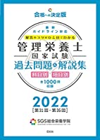 41MuiQQe1qS. SL200  - 管理栄養士試験