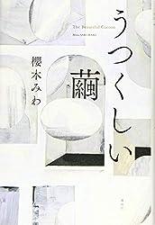 櫻木みわ『うつくしい繭』(講談社)