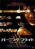 バーニング・ブライト [DVD] image