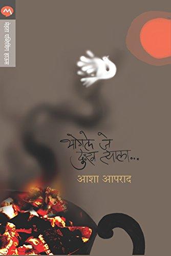 BHOGALE JE DUKHA TYALA. (Marathi Edition)