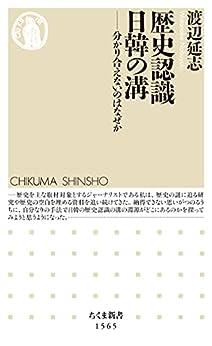 [渡辺延志]の歴史認識 日韓の溝 ――分かり合えないのはなぜか (ちくま新書)