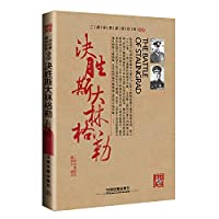 Stalingrad victory(Chinese Edition)