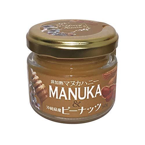 マヌカハニー&ピーナッツ 50g×1瓶 Honey Fusion 伊江島産のピーナッツとマヌカハニーとの絶妙なバランス