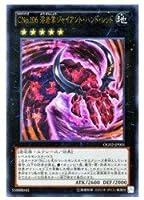 遊戯王  黒 CNo.106 溶岩掌ジャイアント・ハンド・レッド(U)(OG02-JP001)