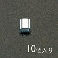 エスコ 5.0mmワイヤーロープスリーブ(アルミ/10個) EA628SD-5A