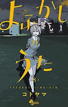 よふかしのうた (8) (少年サンデーコミックス)
