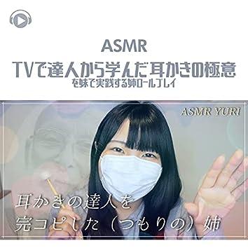 ASMR - TVdetatijinkaramanandamimikakinogokuiwoimoutodeziltusensuruane roleplay - mimikakinotatujinwokankopisita tumorino ane