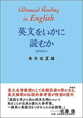英文をいかに読むか〈新装復刊〉