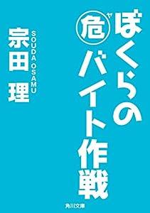 「ぼくら」シリーズ 5巻 表紙画像