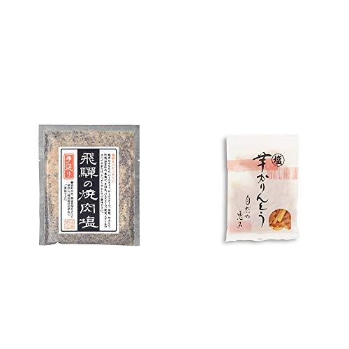 [2点セット] 手造り 飛騨の焼肉塩(80g)・塩芋かりんとう(150g)