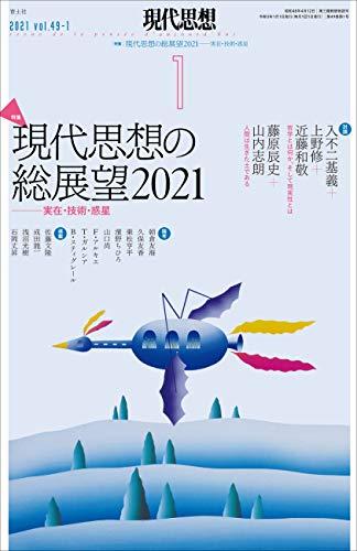 現代思想 2021年1月号 特集=現代思想の総展望 2021
