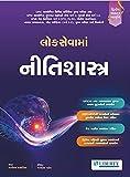 Lokseva Ma Nitishastra (Ethics) For GPSC Mains Exam, latest 2021 Edition.