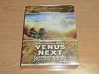 ボードゲーム テラフォーミング・マーズ拡張 ヴィーナス・ネクスト 日本語版