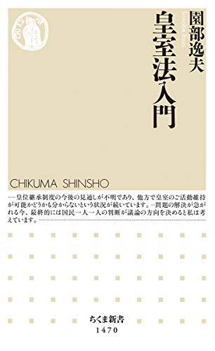 皇室法入門 (ちくま新書)