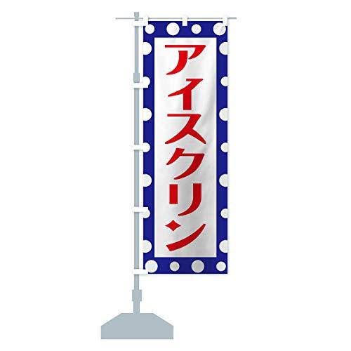 アイスクリン のぼり旗(レギュラー60x180cm 左チチ 標準)