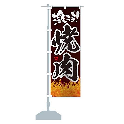 焼肉 のぼり旗 サイズ選べます(ショート60x150cm 左チチ)