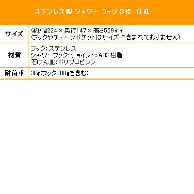 ロイヤル通販『ステンレス製シャワーラック3段(A794)』