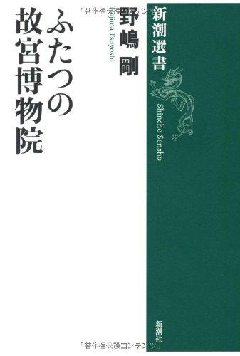 ふたつの故宮博物院 (新潮選書)