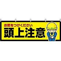 横幕 頭上注意 YK-457 【宅配便】 [並行輸入品]