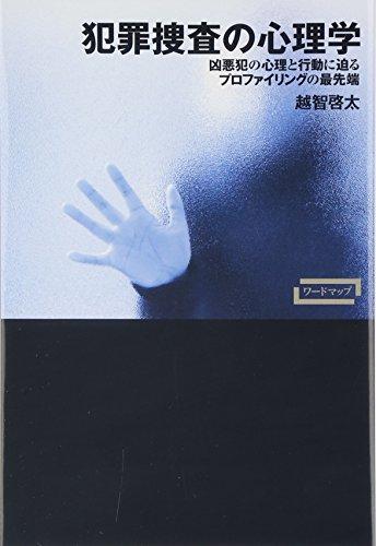 犯罪捜査の心理学―凶悪犯の心理と行動に迫るプロファイリングの最先端 (ワードマップ)