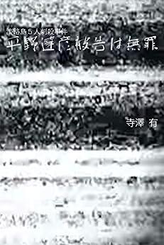 [寺澤 有]の淡路島5人刺殺事件 平野達彦被告は無罪