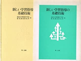 新しい学習指導の基礎技術 (1982年)