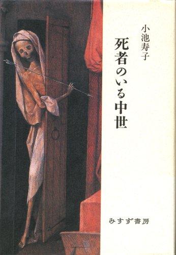 死者のいる中世