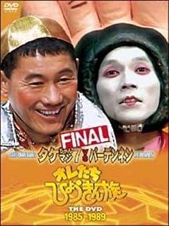 オレたちひょうきん族 THE DVD 1985~1989 FINAL