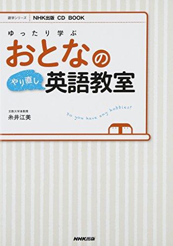 NHK出版 CD BOOK ゆったり学ぶ おとなのやり直し英語教室 (語学シリーズ)