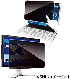光興業 覗き見防止フィルター Looknon N8 デスクトップ用 27.0インチ(16:9) LNW-270N8