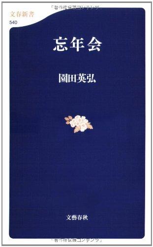 忘年会 (文春新書)の詳細を見る