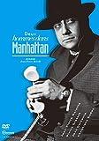 マンハッタンの二人の男 ジャン=ピエール・メルヴィル HDマスター[DVD]