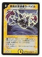 閃光の求道者ラ・ベイル DM6S2  「闘魂編(インビンシブル・ソウル) 第1弾」