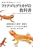 フトアゴヒゲトカゲの教科書 (サクラBooks)