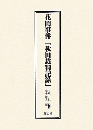 花岡事件「秋田裁判記録」の詳細を見る