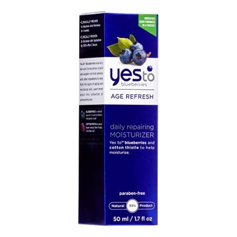 コジオスコ良性コインランドリー海外直送品Yes To Carrots Yes to Blueberry Daily Repairing Moisturizer, 1.7 Oz