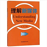 Understand the new media(Chinese Edition)