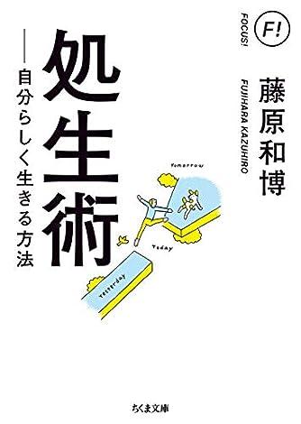 処生術 ――自分らしく生きる方法 (ちくま文庫)