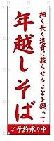 のぼり のぼり旗 年越しそば (W600×H1800)