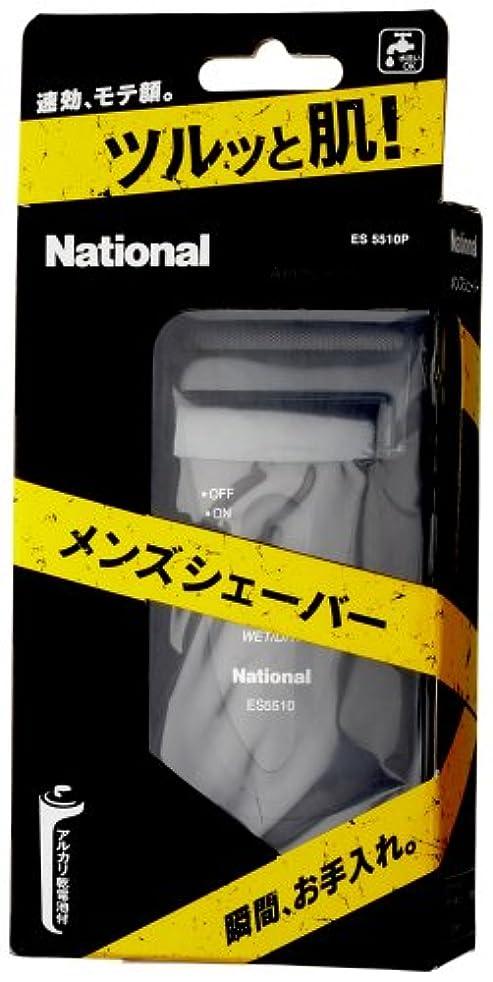 所持前売構想するNational アミューレ オム メンズシェーバー 黒 ES5510P-K