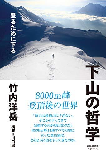下山の哲学──登るために下る