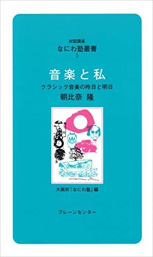なにわ塾第5巻 音楽と私 (なにわ塾叢書)