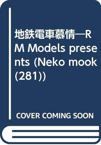 地鉄電車慕情―RM Models presents (Neko mook (281))の詳細を見る