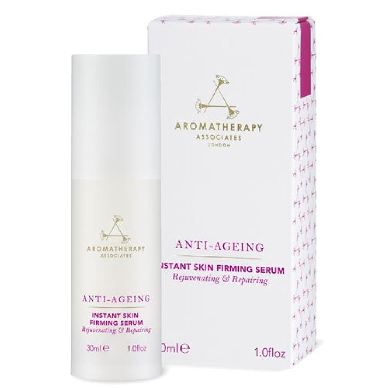 独裁杖作るアロマセラピー アソシエイツ リッチスキン セラム(Anti-Age Instant Skin Firming Serum)