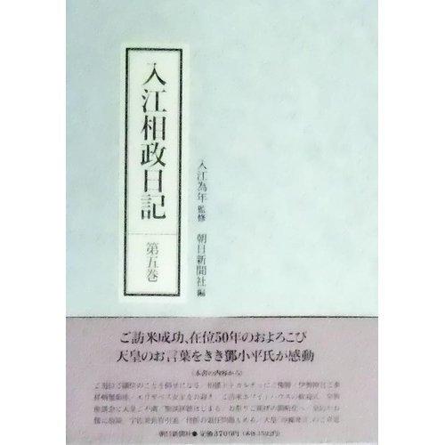 入江相政日記〈第5巻〉の詳細を見る