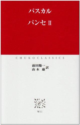 パンセ〈2〉 (中公クラシックス)