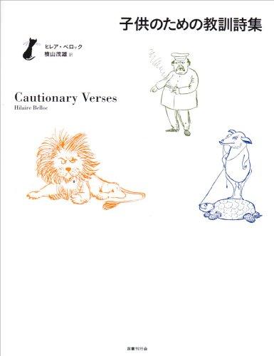 子供のための教訓詩集