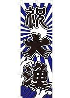 祝 大漁 のぼり旗(青)